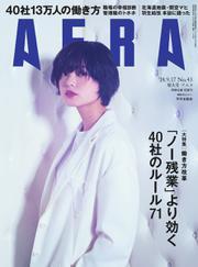 AERA(アエラ) (9/17号)