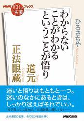 NHK「100分de名著」ブックス 道元 正法眼蔵 わからないことがわかるということが悟り