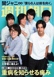 週刊朝日 (9/21号)