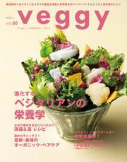 Veggy(ベジィ) (Vol.60)