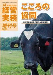 農業協同組合経営実務 (2018年増刊号)