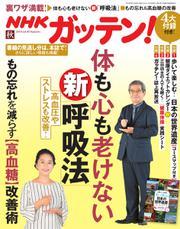 NHKガッテン! (2018年11月号)