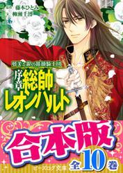 【合本版】夢美と銀の薔薇騎士団