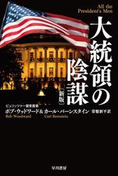 大統領の陰謀〔新版〕