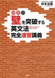 仲本の「壁」を突破する英文法完全速習講義