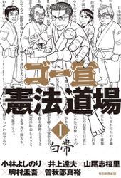 ゴー宣〈憲法〉道場(毎日新聞出版)