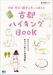 別冊ランドネシリーズ (ランドネアーカイブ 古都ハイキングBOOK)