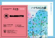 mammoth(マンモス) (37号)