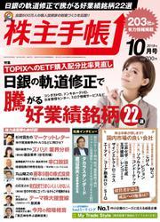 株主手帳 (2018年10月号)
