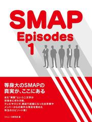SMAP Episodes vol.1