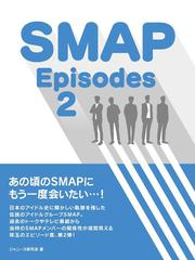 SMAP Episodes vol.2