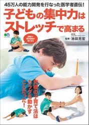 子どもの集中力はストレッチで高まる