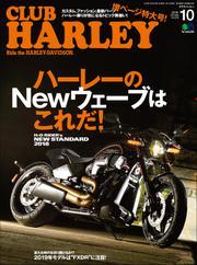 CLUB HARLEY(クラブハーレー) (2018年10月号)