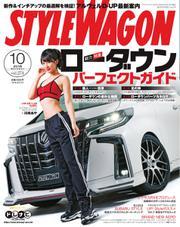 STYLE WAGON (スタイルワゴン) (2018年10月号)
