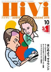 HiVi(ハイヴィ) (2018年10月号)