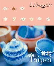 ことりっぷ海外版 台北