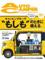 AutoCamper(オートキャンパー) (2018年10月号)