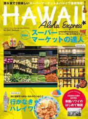 AlohaExpress(アロハエクスプレス) (VOL.146)