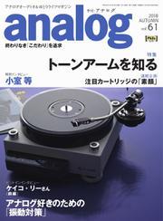 アナログ(analog) (Vol.61)