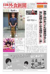 日本外食新聞 (2018/9/15号)