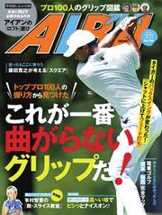ALBA(アルバトロスビュー) (No.756)
