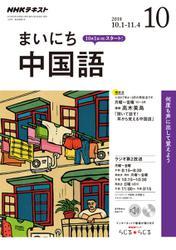 NHKラジオ まいにち中国語 (2018年10月号)