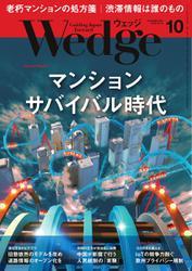 WEDGE(ウェッジ) (2018年10月号)