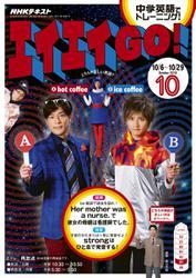NHKテレビ エイエイGO! (2018年10月号)
