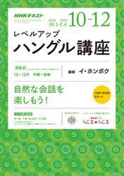 NHKラジオ レベルアップ ハングル講座 (2018年10月~12月)