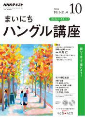 NHKラジオ まいにちハングル講座 (2018年10月号)