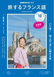 NHKテレビ 旅するフランス語 (2018年10月号)