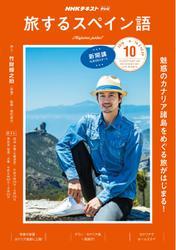 NHKテレビ 旅するスペイン語 (2018年10月号)