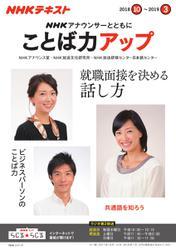 NHK アナウンサーとともに ことば力アップ (2018年10月~2019年3月)