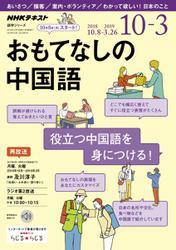 NHKラジオ おもてなしの中国語 (2018年10月~2019年3月)