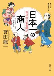 日本一の商人 茜屋清兵衛奮闘記
