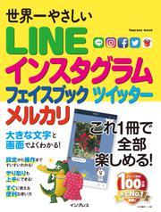 世界一やさしい LINE フェイスブック ツイッター インスタグラム メルカリ