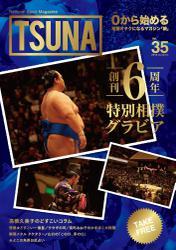 TSUNA Vol.35 (2018年秋)