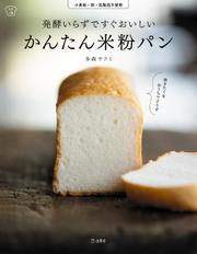 発酵いらずですぐおいしい かんたん米粉パン 料理の本棚