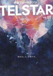 宇宙フリーマガジンテルスター(vol.01)
