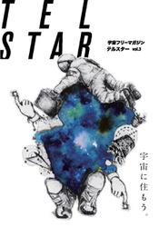 宇宙フリーマガジンテルスター(vol.03)