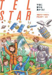 宇宙フリーマガジンテルスター(vol.04)