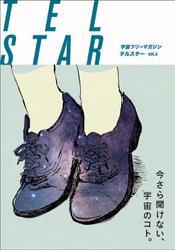 宇宙フリーマガジンテルスター(vol.06)
