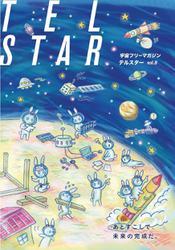 宇宙フリーマガジンテルスター(vol.08)