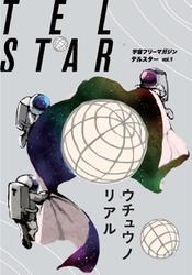 宇宙フリーマガジンテルスター(vol.09)