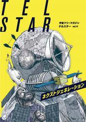 宇宙フリーマガジンテルスター(vol.10)