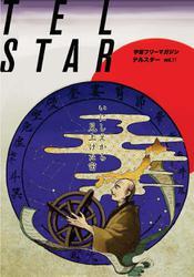 宇宙フリーマガジンテルスター(vol.11)