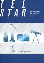 宇宙フリーマガジンテルスター(vol.12)