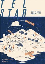 宇宙フリーマガジンテルスター(vol.13)
