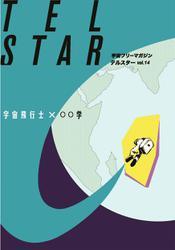 宇宙フリーマガジンテルスター(vol.14)