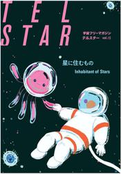 宇宙フリーマガジンテルスター(vol.15)